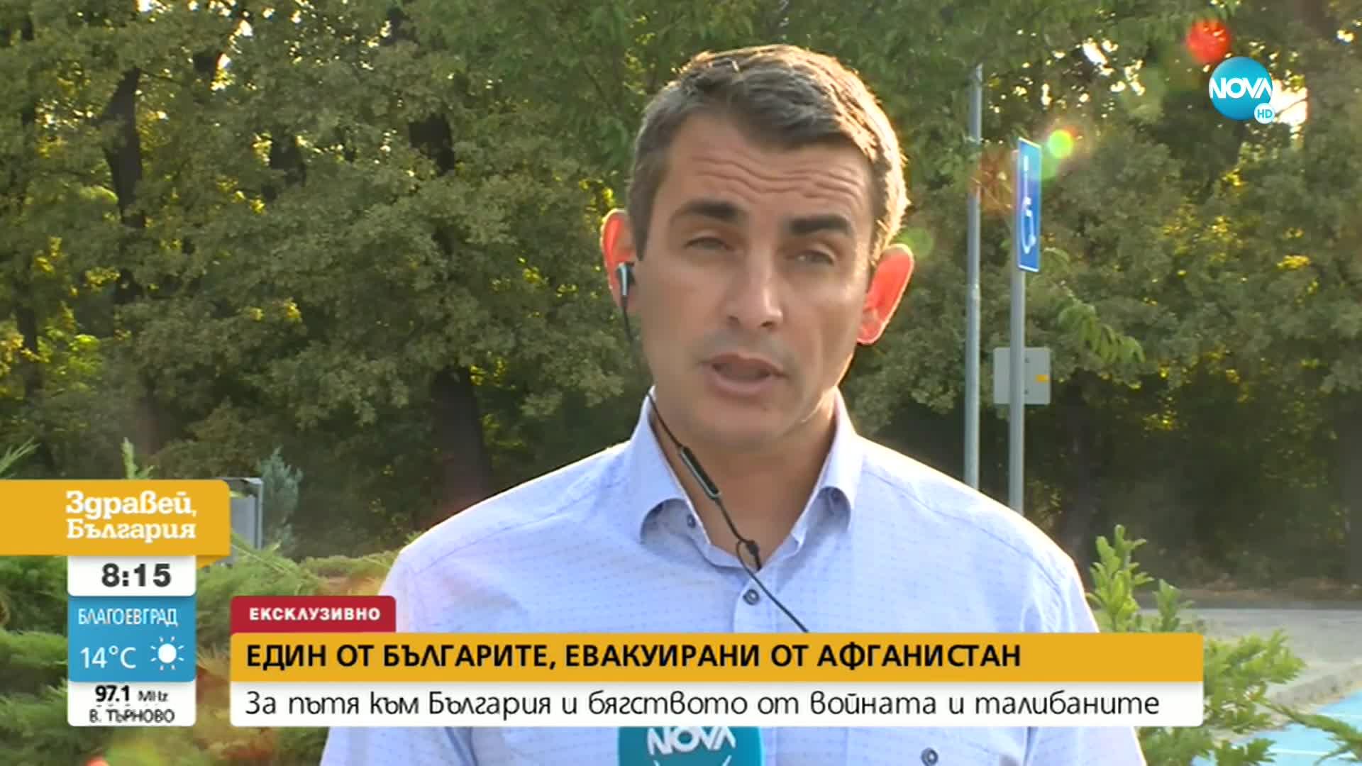 ЕКСКЛУЗИВНО: Разказ на един от българите, евакуирани от Афганистан