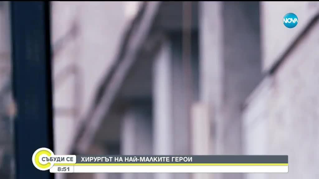 ХИРУРГЪТ НА НАЙ-МАЛКИТЕ ГЕРОИ: Каква е мисията на д-р Христо Шивачев?