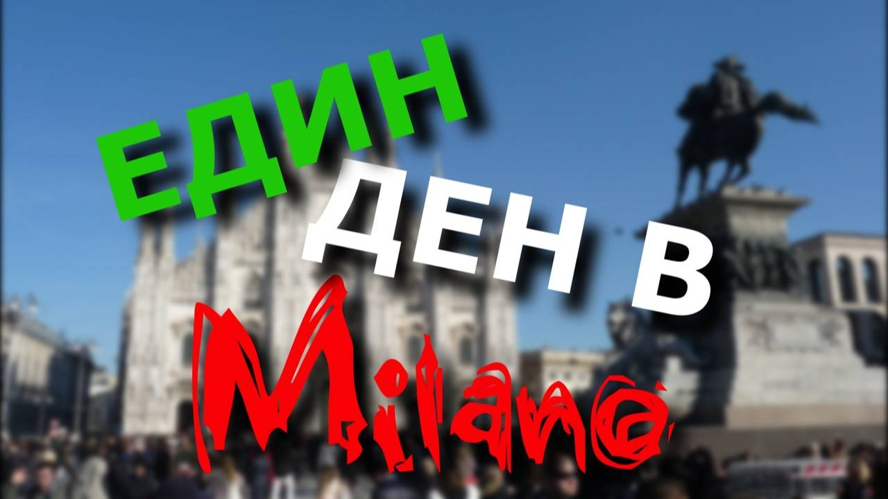 Един ден в Милано