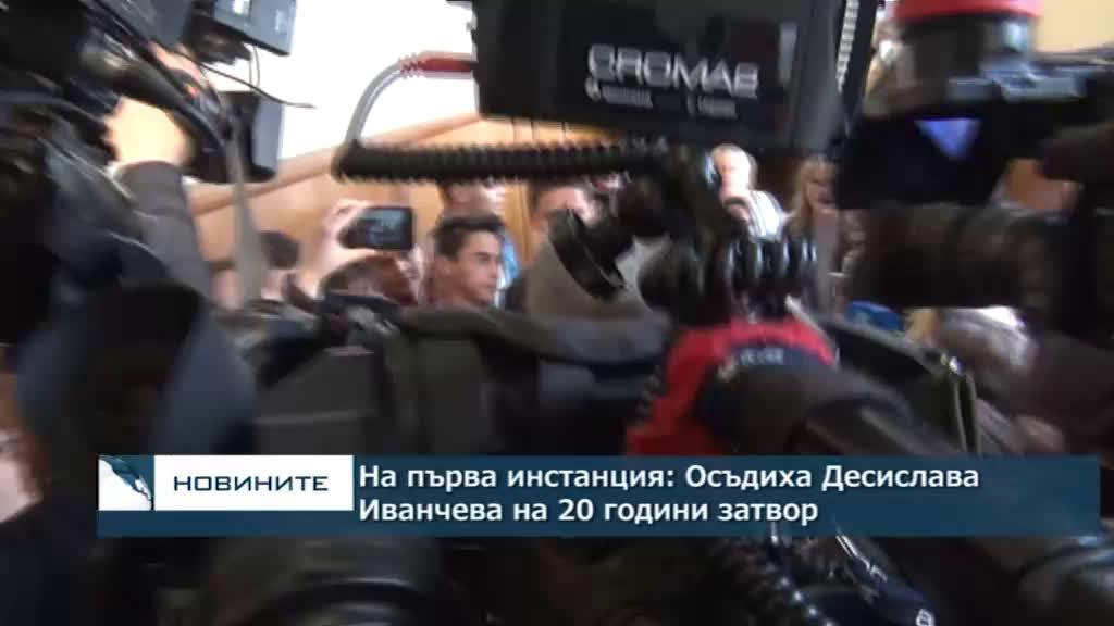 На първа инстанция: Осъдиха Десислава Иванчева на 20 години затвор