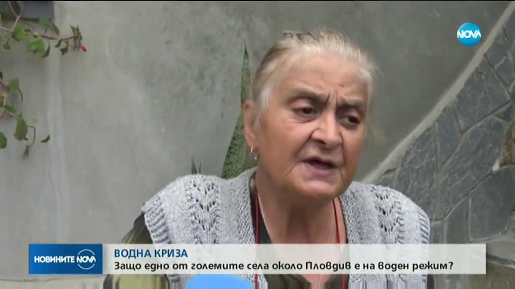 Водна криза в Пловдивско
