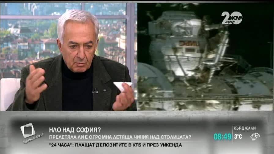 """Имало ли е НЛО над столицата? - """"Здравей, България"""""""