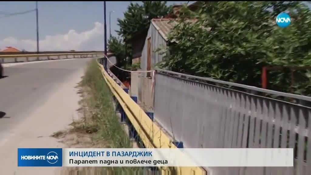Три деца пострадаха, след като ограда на жп надлез се срути