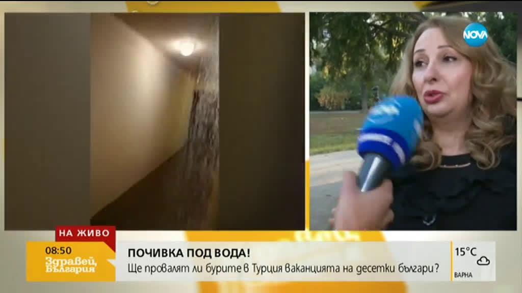 Българи евакуирани от хотел Бодрум заради буря