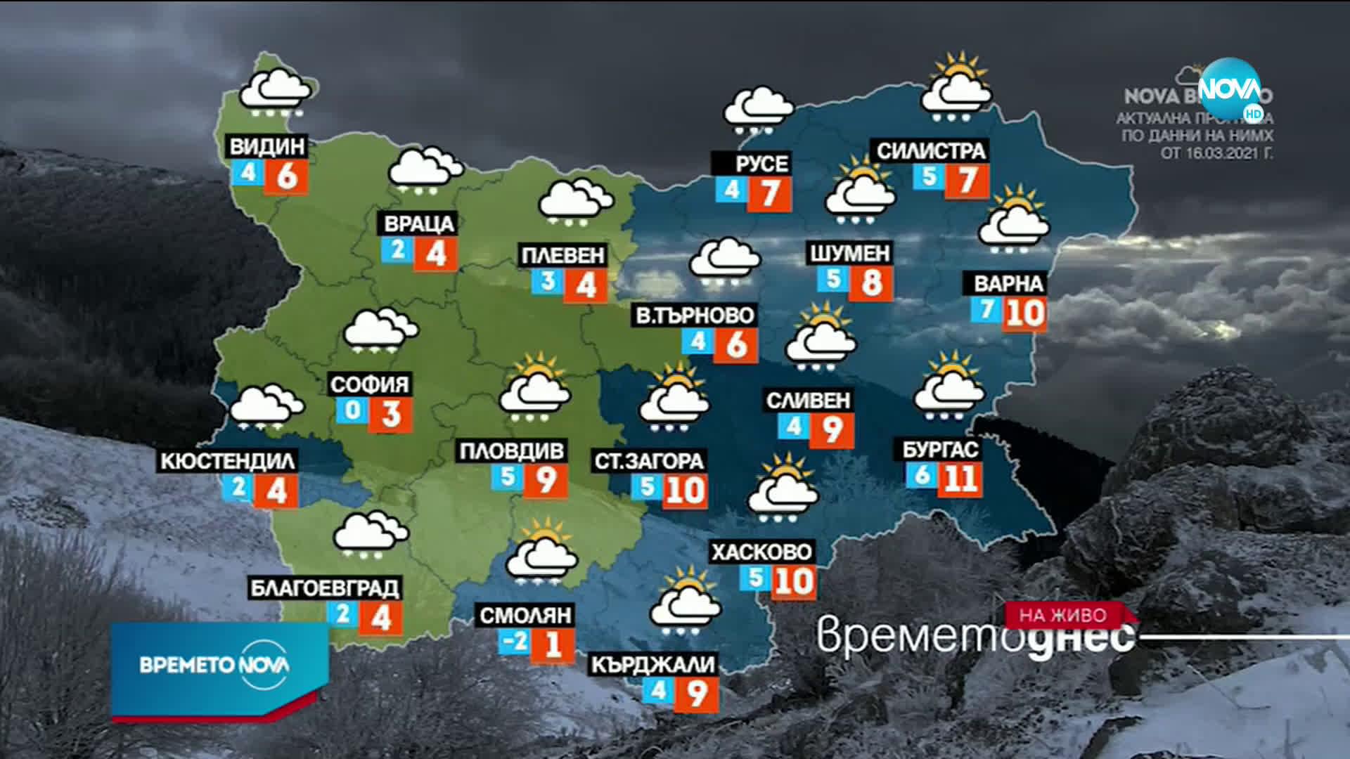 Прогноза за времето (16.03.2021 - сутрешна)