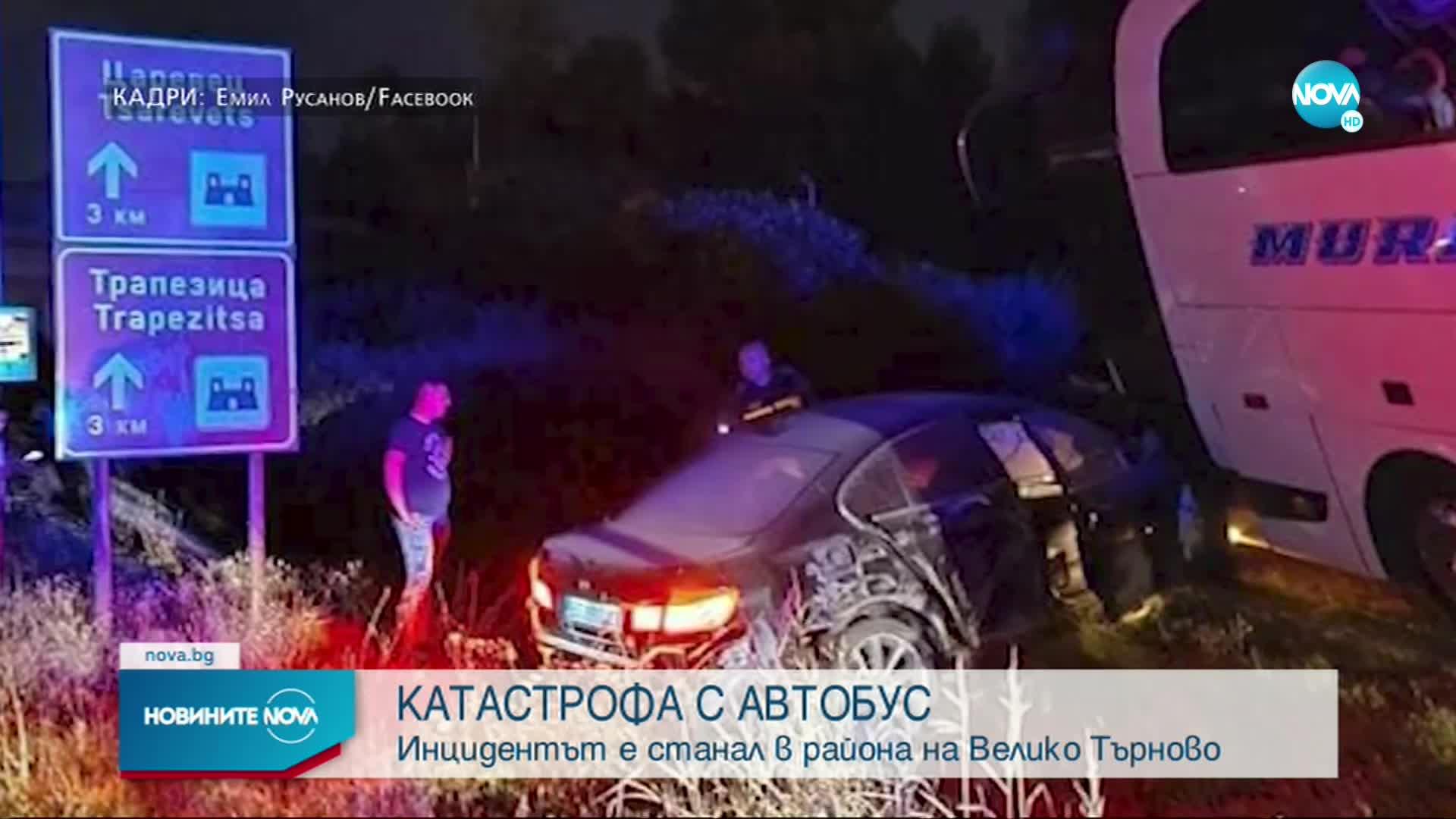 Автобус и лека кола се удариха край Велико Търново