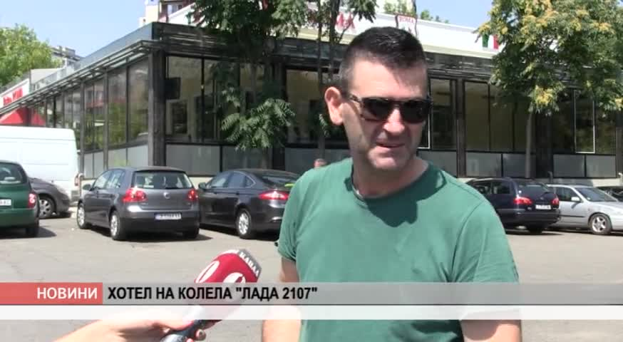 """Хотел \""""лада\"""" в Бургас"""