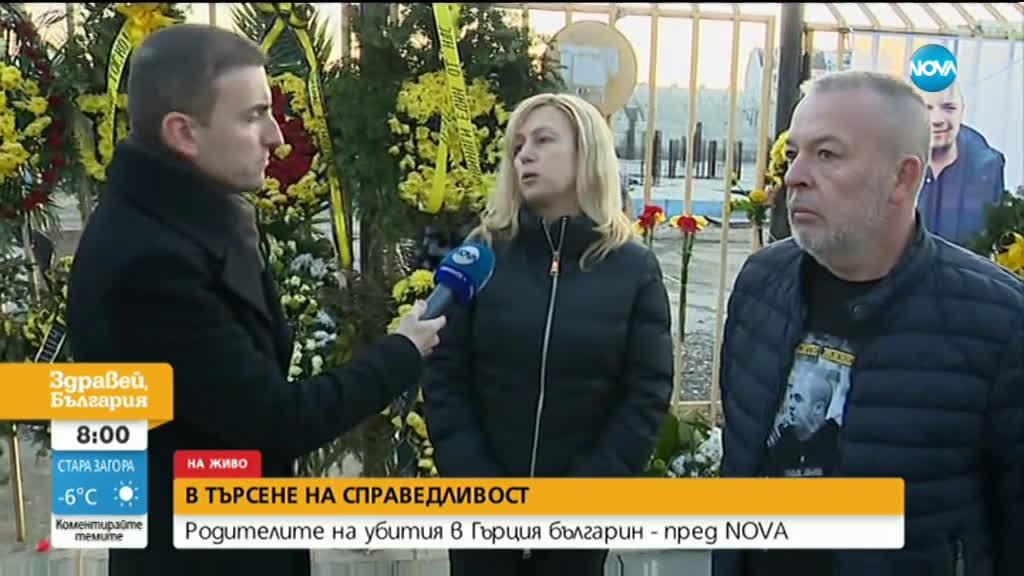 Говорят родителите на убития в Гърция Тоско Бозаджийски