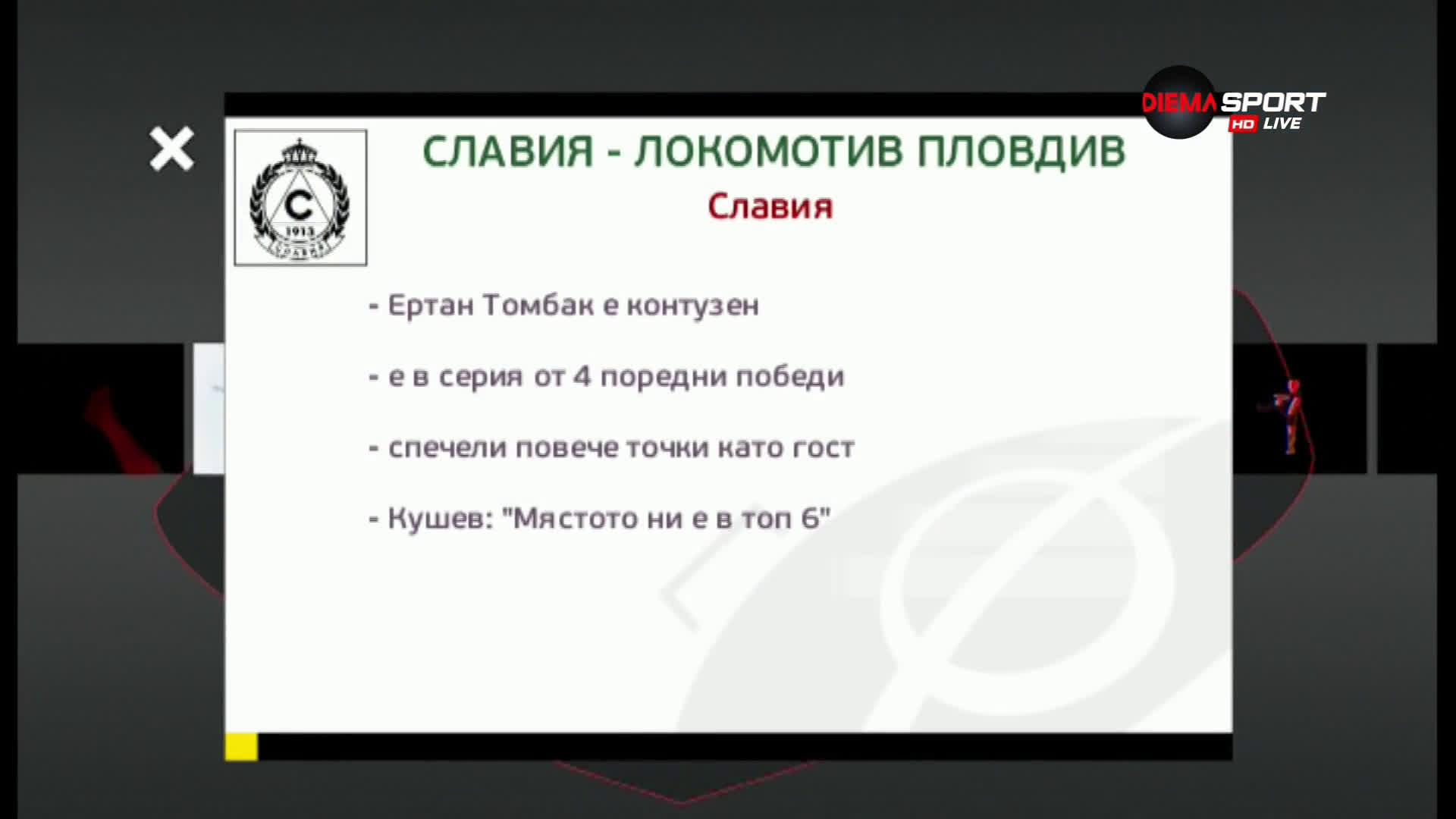 Славия ще спира Локо Пловдив
