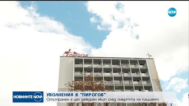 "Уволнения в ""Пирогов"" заради починал пациент"
