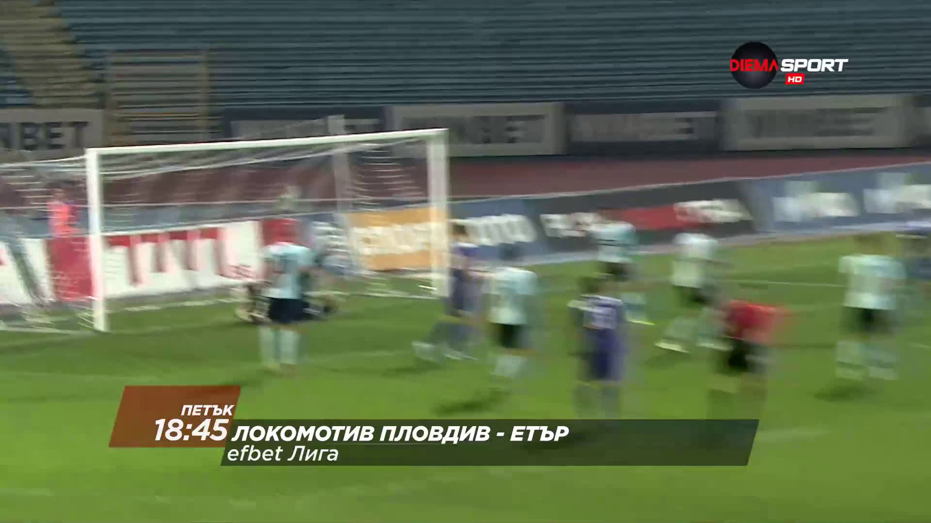 Локомотив Пловдив – Етър на 5 юни, петък от 18.45 ч. по DIEMA SPORT