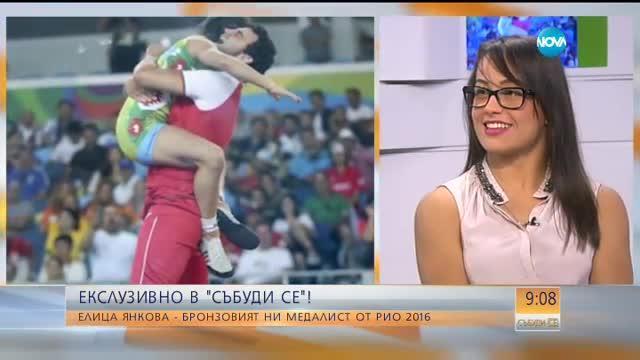 Медалистката Елица Янкова: Обичам да се боря