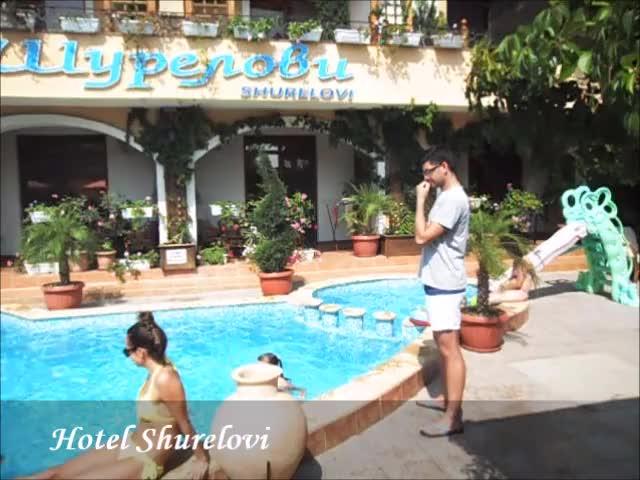Семеен хотел Шурелови - гр. Приморско