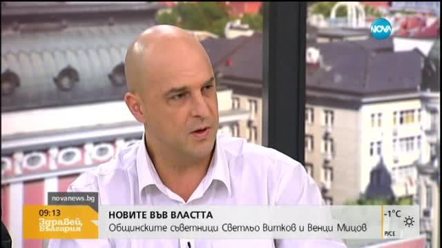 Светльо Витков: В България никой не иска да върши работа