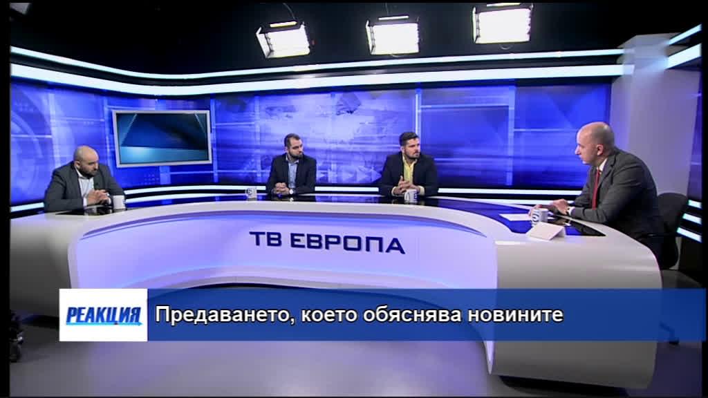 """""""Реакция"""" – 08.03.2020 (част 4)"""