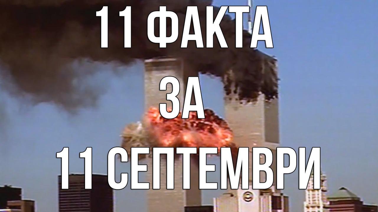 11 факта за 11 Септември
