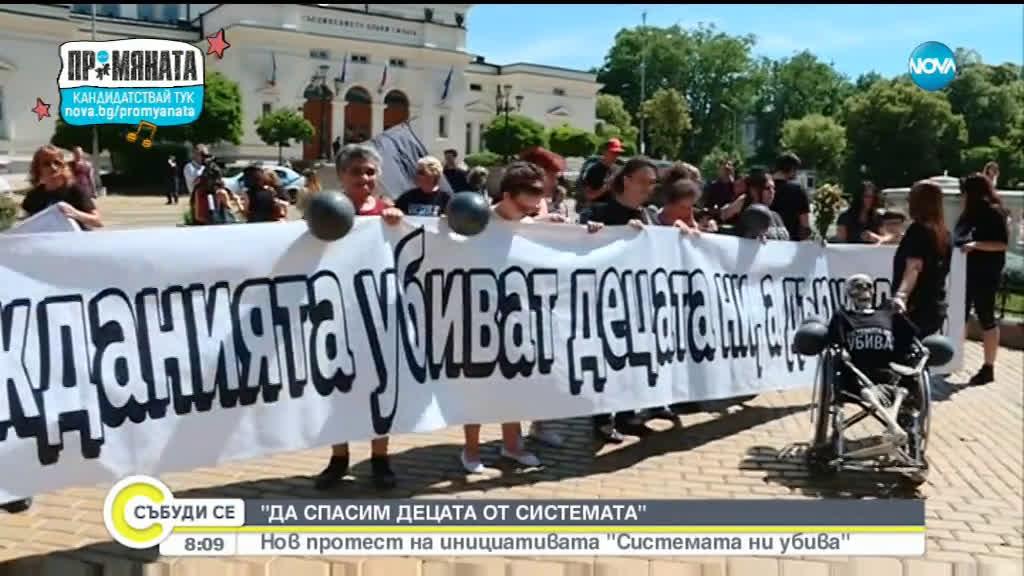 """Нов протест на инициативата \""""Системата ни убива\"""""""