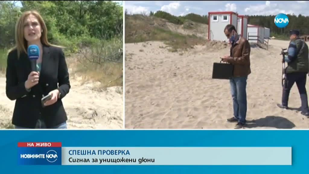 СПЕШНА ПРОВЕРКА: Екоинспектори установяват нарушена ли е целостта на дюните край Ахтопол