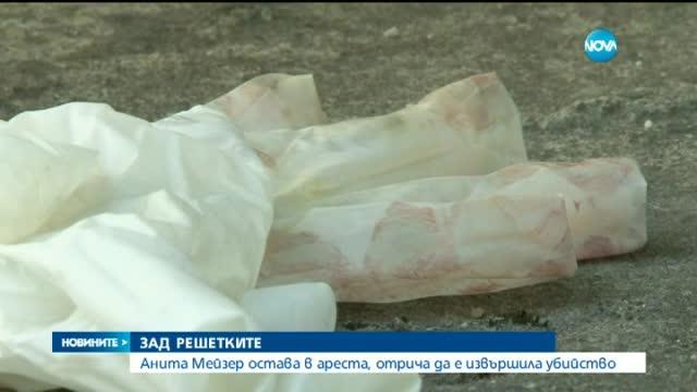 Анита Мейзер остава зад решетките