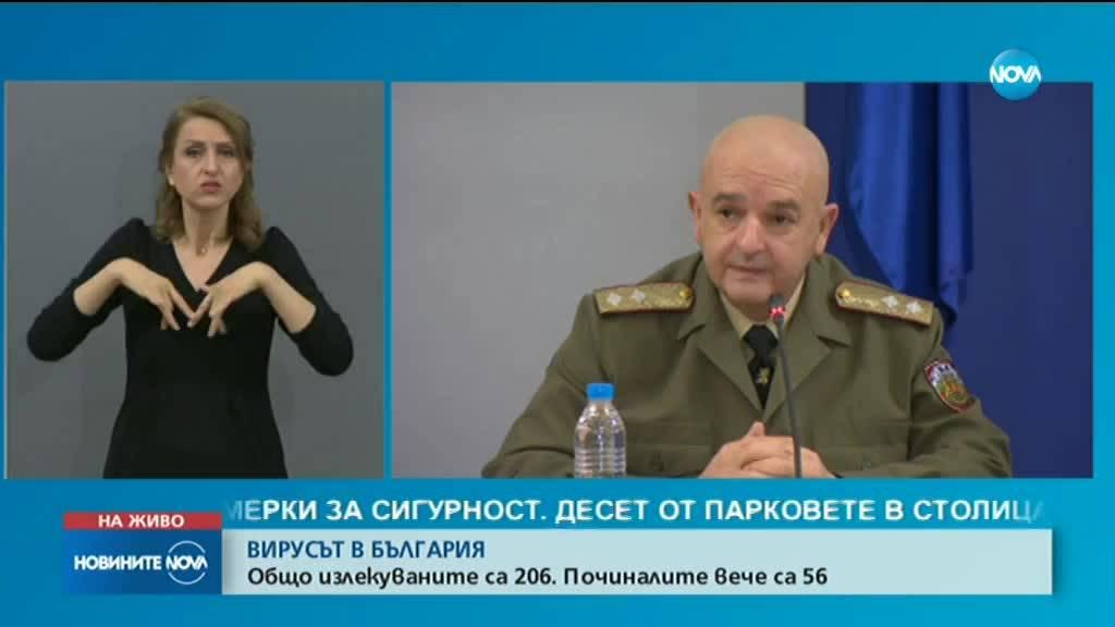 Генералът обвини футболни мачове за разплаването на COVID-19 в България
