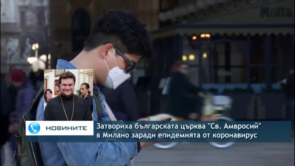 """Затвориха българската църква """"Св. Амвросий"""" в Милано заради епидемията от коронавирус"""