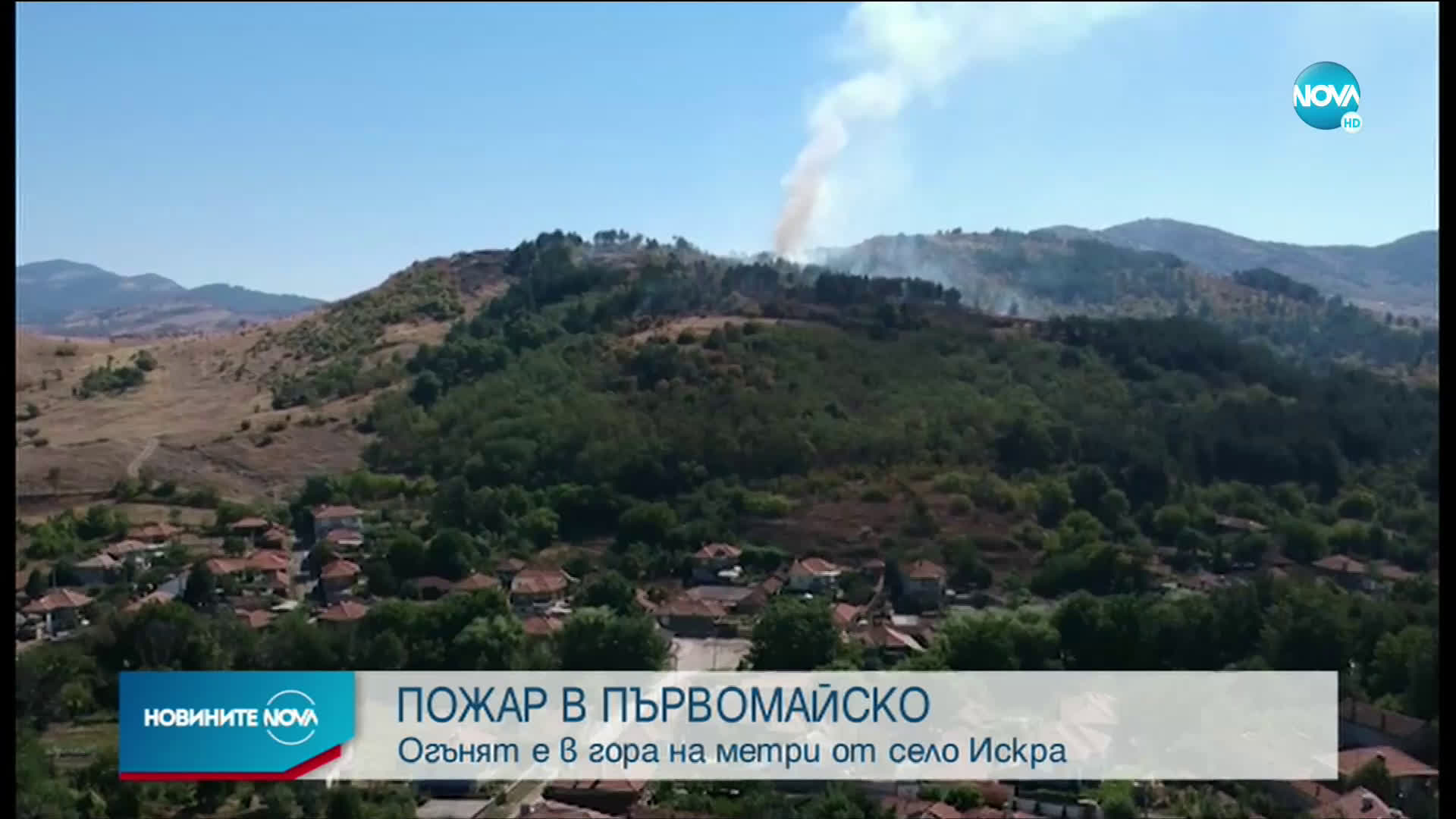 Голям пожар край Първомай, огънят е близо до къщите
