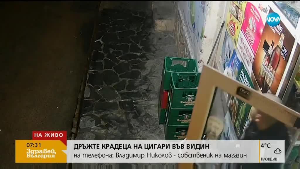 """""""Дръжте крадеца"""": Мъж задига стекове с цигари във Видин"""