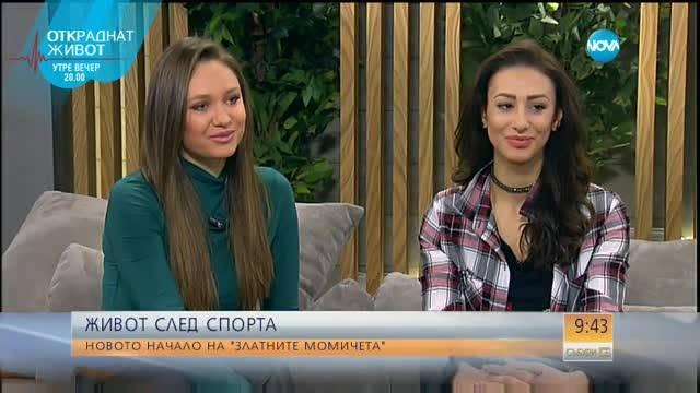 Ренета Камберова и Цвети Найденова за живота след гимнастиката