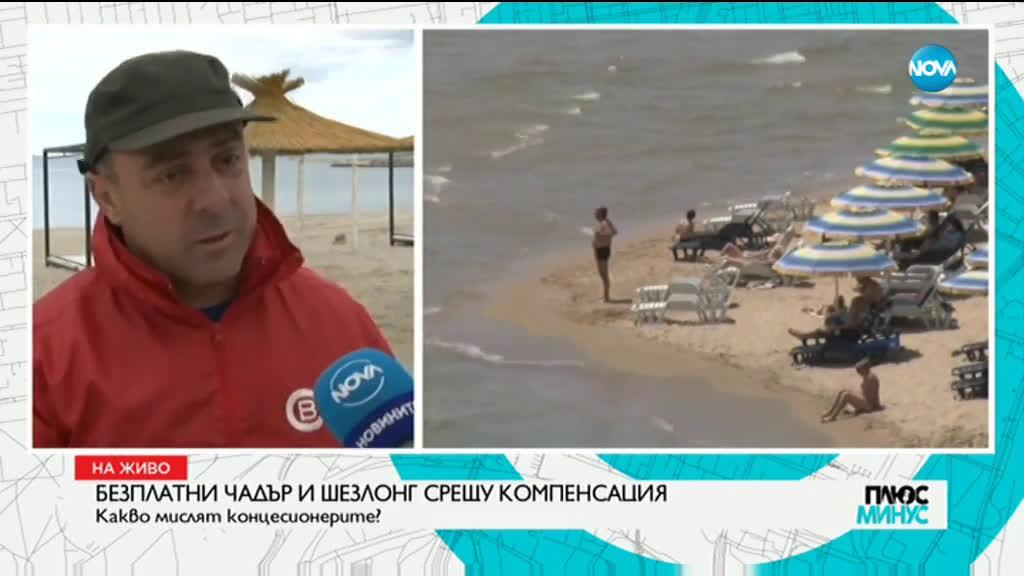 Концесионери на плажове не са съгласни да дават безплатно чадъри и шезлонги