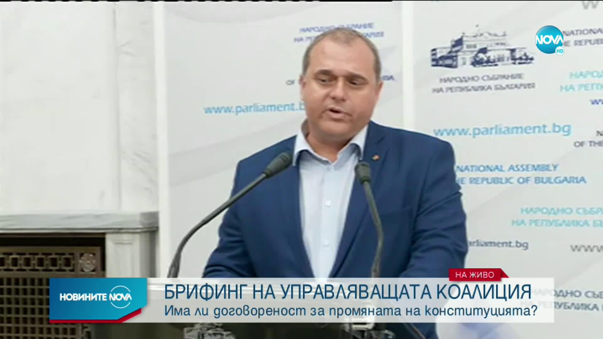ГЕРБ събра подкрепа за новата конституция след направени промени (ВИДЕО)