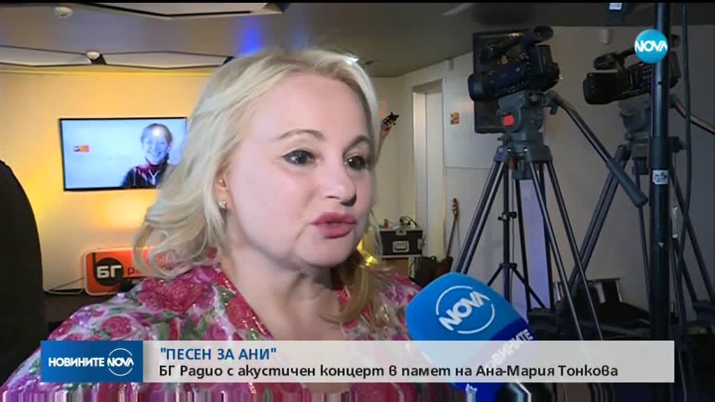 """""""ПЕСЕН ЗА АНИ"""": БГ Радио с акустичен концерт в памет на Ана-Мария Тонкова"""