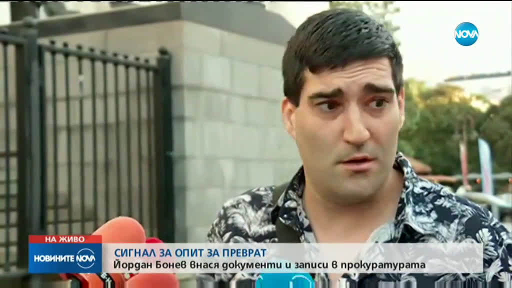 Сигнал за опит за преврат: Йордан Бонев внася документи и записи в прокуратурата