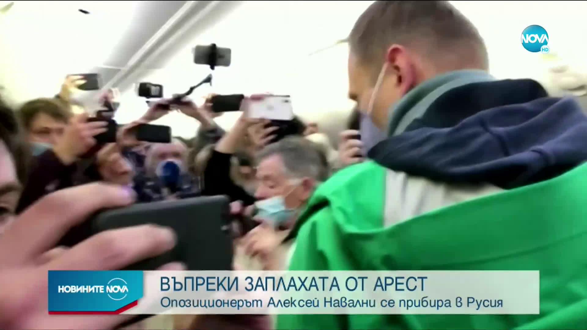 Oпозиционният лидер Навални се прибра в Русия