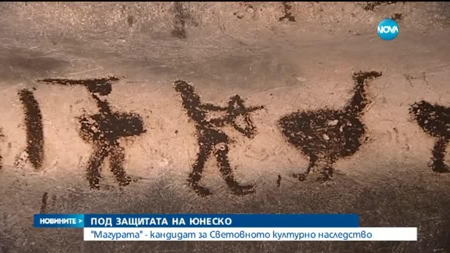 """""""Магурата"""" - под защитата на ЮНЕСКО"""