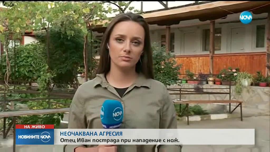 Отец Иван пострада при нападение с нож