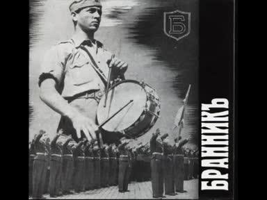 Бранникъ - Бранник
