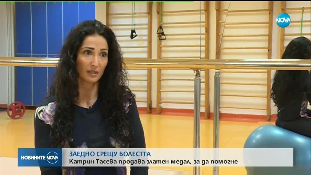 ЗАЕДНО СРЕЩУ БОЛЕСТТА: Катрин Тасева продава златен медал, за да помогне