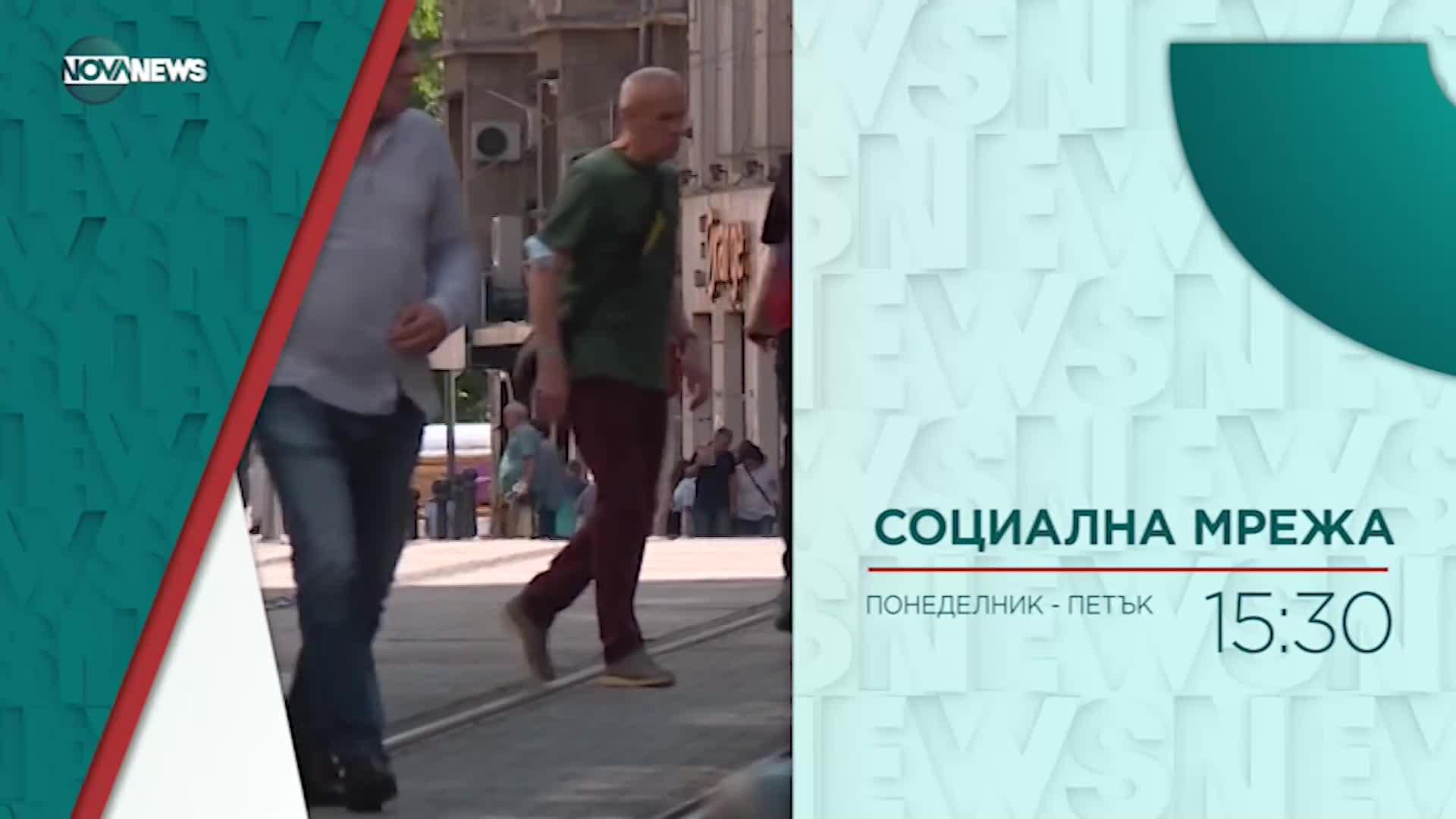 """В """"Социална мрежа"""" с водещ Милена Янинска днес от 15:20 ч. очаквайте:"""