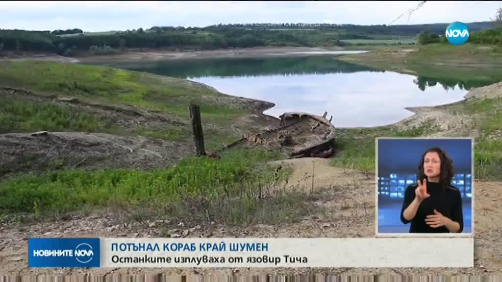 Откриха потънал кораб край Шумен