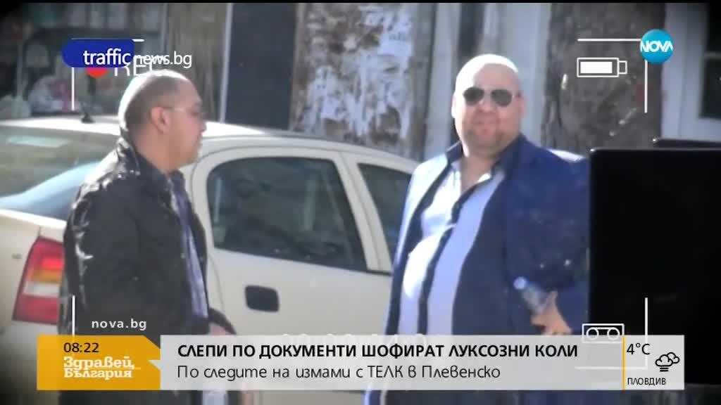 Слепи по документи карат луксозни коли в Плевенско
