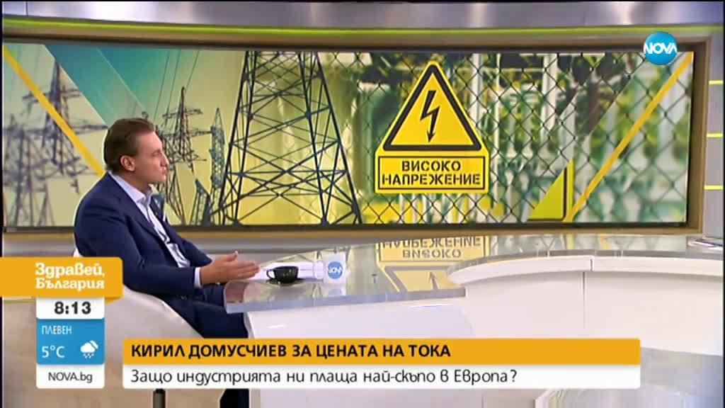 Кирил Домусчиев за високите цени на тока за бизнеса: Има енергийна мафия в България