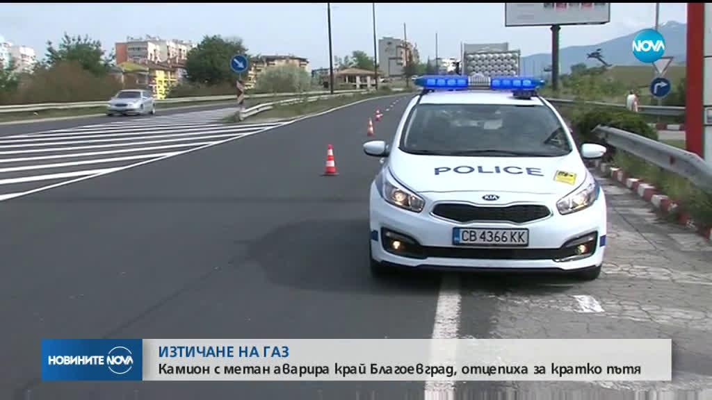 Теч на газ затвори Е-79 край Благоевград