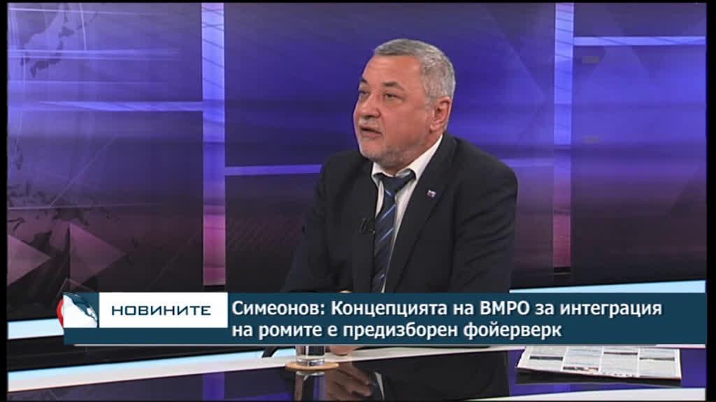 Валери Симеонов: Концепцията на ВМРО за интеграция на ромите е предизборен фойерверк