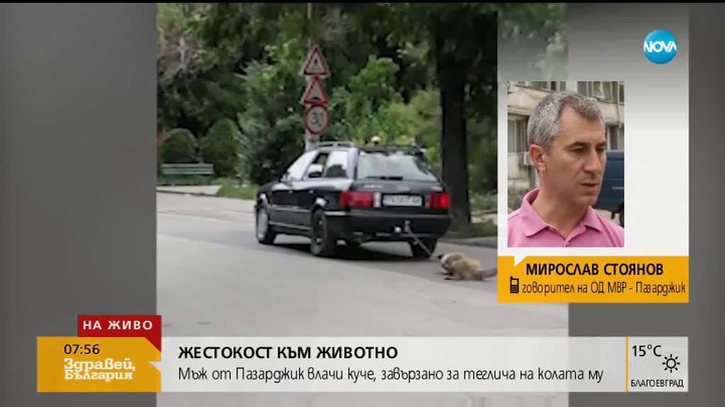 Мъж влачи куче с колата си в Пазарджик