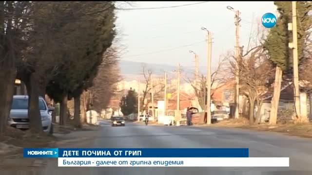 Дете на 3 години почина от грип в Стара Загора