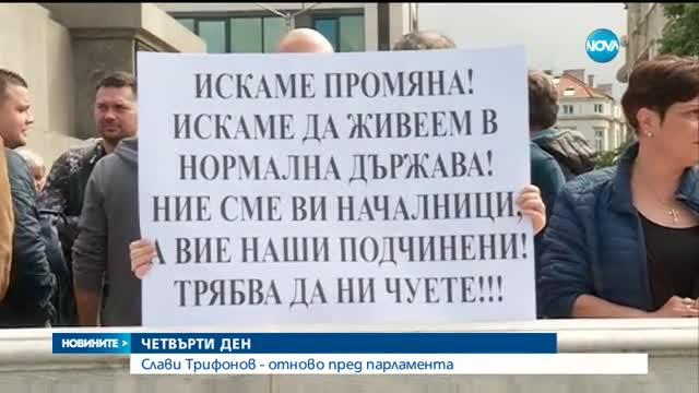 Слави Трифонов - отново пред парламента