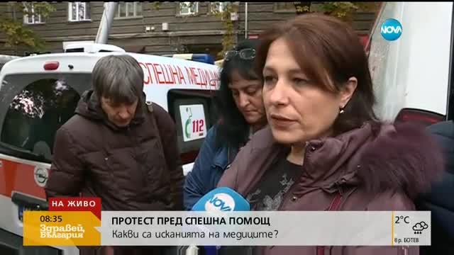 Работещи в спешната помощ - отново на протест
