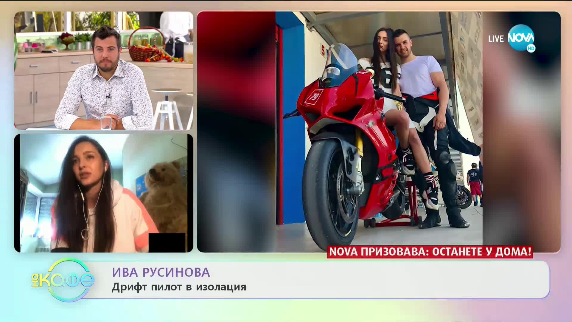 """Ива Русинова - Дрифт пилот в изолация - """"На кафе"""" (27.04.2020)"""