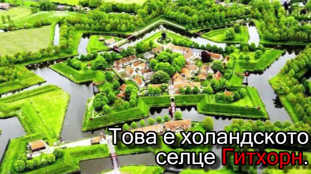 Селото, в което няма пътища