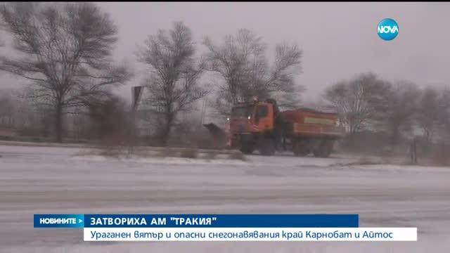 """Затвориха магистрала \""""Тракия\"""""""
